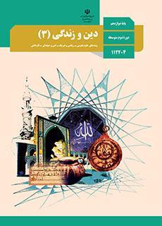 فارسی و نگارش 3
