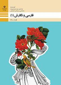فارسی و نگارش 1