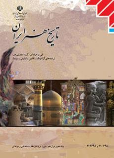 تاریخ هنر ایران
