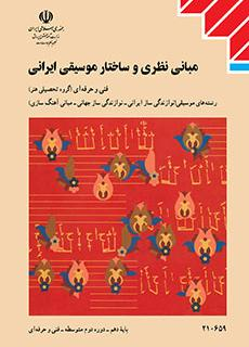 مبانی نظری و ساختار موسیقی ایرانی