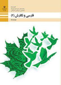 فارسی و نگارش 2