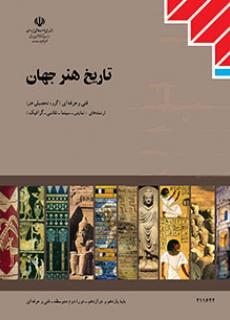 تاریخ هنر جهان
