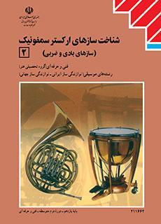 شناخت سازهای ارکستر سمفونیک 2 (سازهای بادی و ضربی)