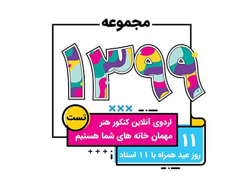 اردوی آنلاین نوروزی سی رنگ