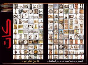 کات تاریخ هنر ایران