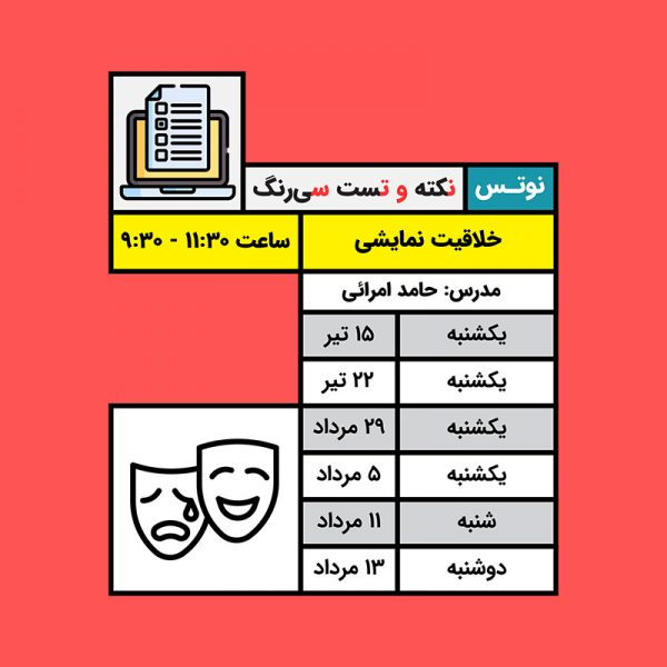 نکته و تست خلاقیت نمایشی حامد امرائی