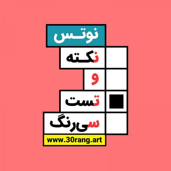 نوتس نکته و تست کنکور هنر سی رنگ