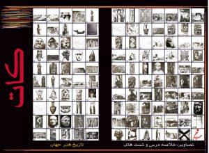 کات تاریخ هنر جهان