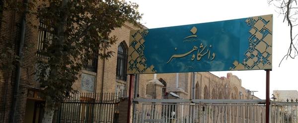 دانشگاه هنر تهران کرونا