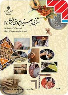 آشنایی با صنایع دستی ایران 1