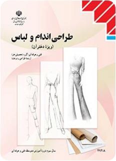 طراحی اندام و لباس