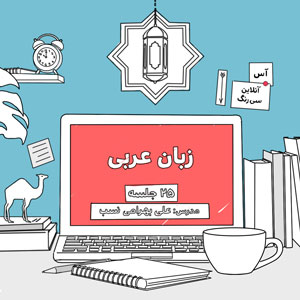 کنکور هنر عربی