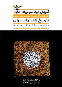 تاریخ هنر ایران، مجید آزادبخت