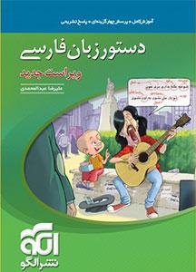 دستور زبان فارسی، نشر الگو