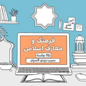 فرهنگ و معارف اسلامی کنکور هنر