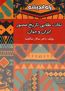 نکات طلایی تاریخ مصور ایران و جهان، سالار صالحیه