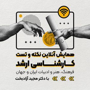 فرهنگ، هنر و ادبیات ایران و جهان