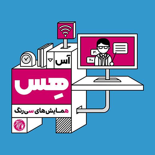 همایش کنکور هنر آنلاین
