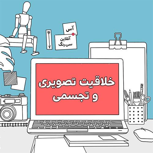 خلاقیت تصویری و تجسمی مجید آزادبخت