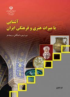 آشنایی با میراث هنری و فرهنگی ایران