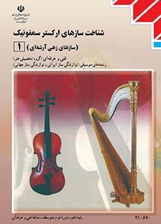 شناخت سازهای ارکستر سمفونیک ۱ (سازهای زهی آرشه ای)